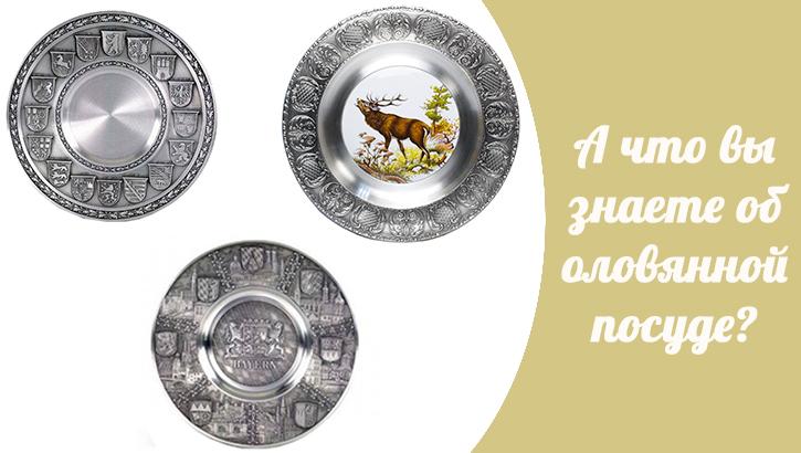 выбрать декоративные оловянные тарелки