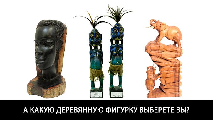 африканские статуэтки из дерева