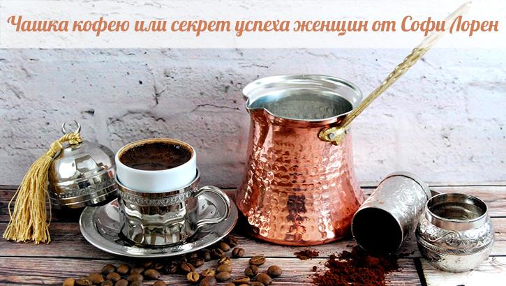 Чашка кофею или секрет успеха женщин от Софи Лорен
