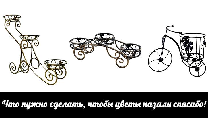 купить подставки под цветы в Киеве
