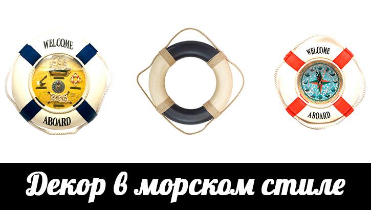 спасательные круги для декора