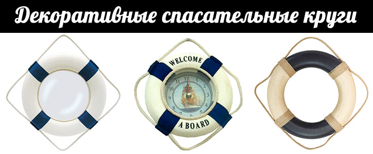 декоративные спасательные круги