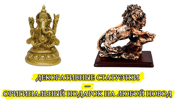 Декоративные статуэтки — оригинальный подарок на любой повод