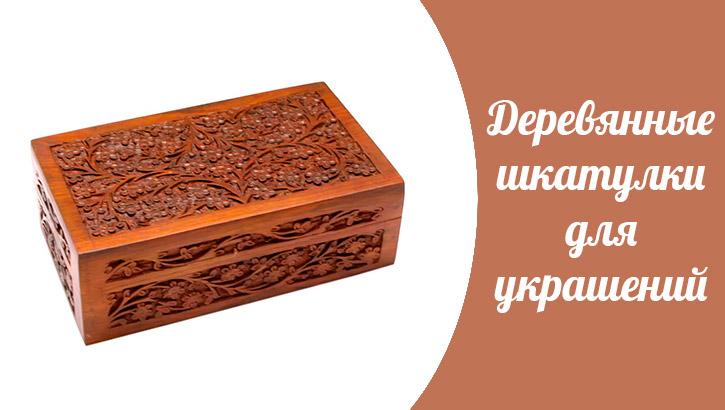 деревянные шкатулки для украшений