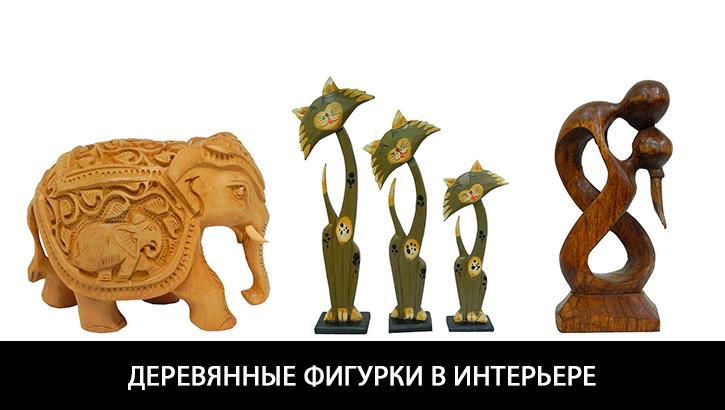 деревянные фигурки животных