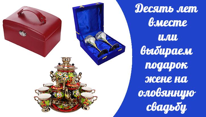 подарок жене на юбилей свадьбы