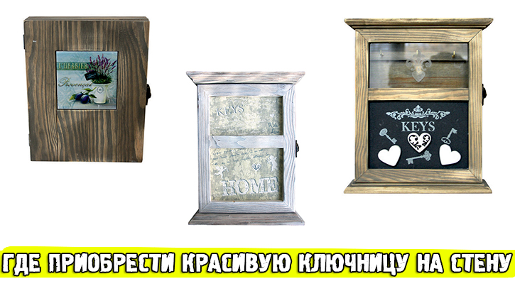 ключницы купить в Украине