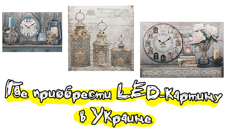 купить картину в Киеве недорого