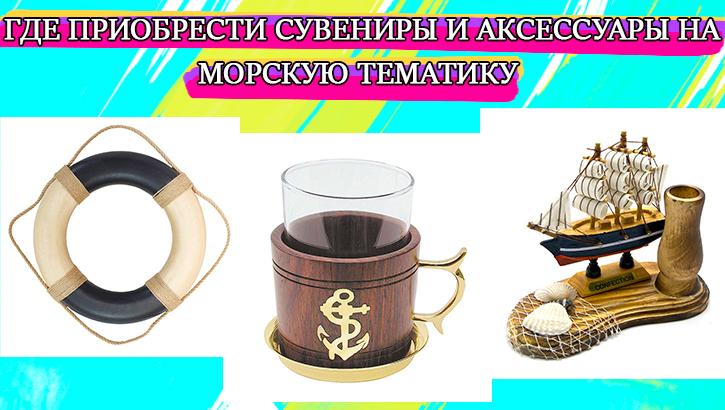 магазин морских сувениров