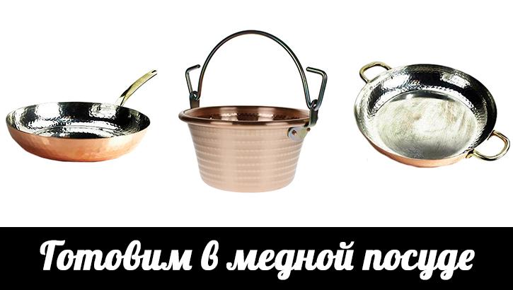 заказать медные сковородки в интернет магазине