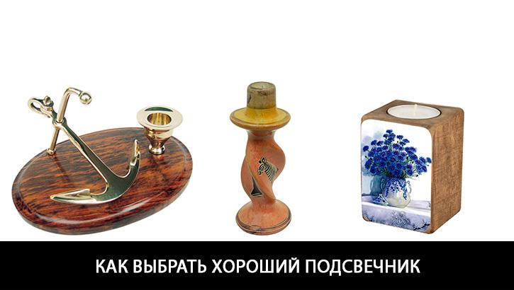 интернет магазин подсвечников в Украине