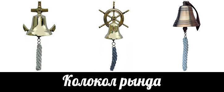 колокол рында