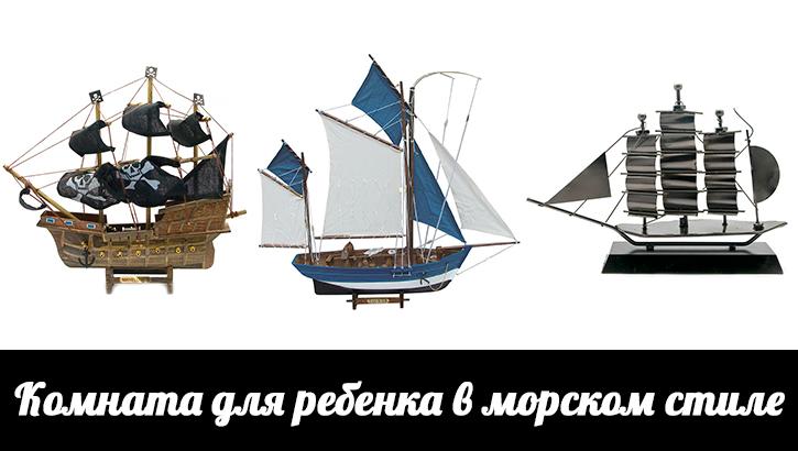 купить модель-корабля из дерева