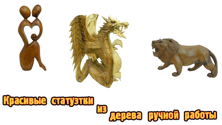 деревянные статуэтки