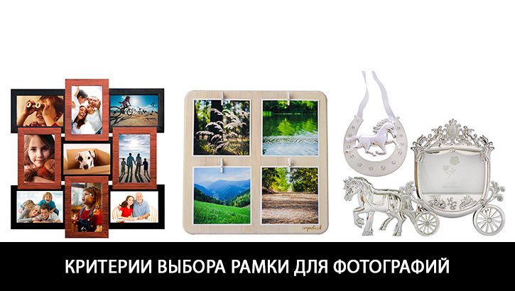 настенные рамки для фото