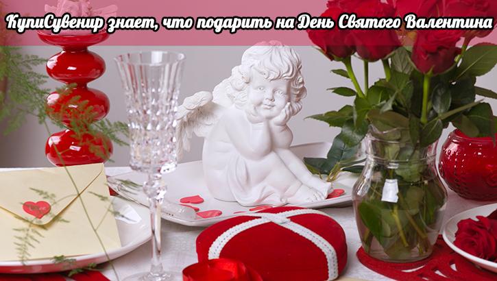 КупиСувенир знает, что подарить на День Святого Валентина
