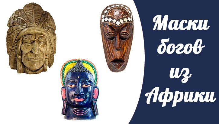 Маски богов из Африки
