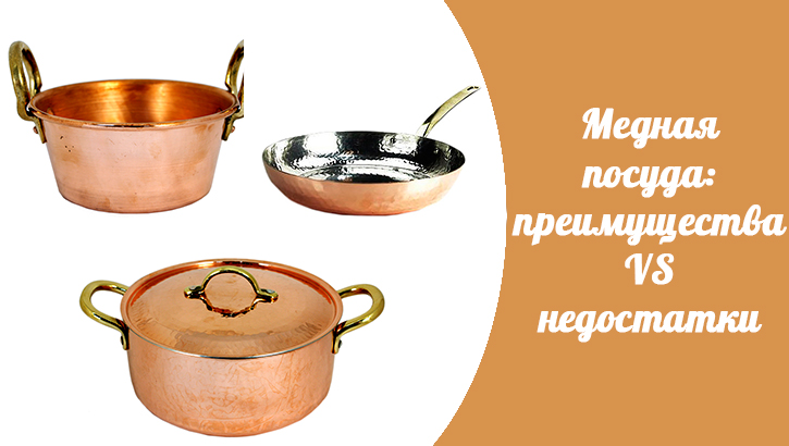 Недорогая медная посуда