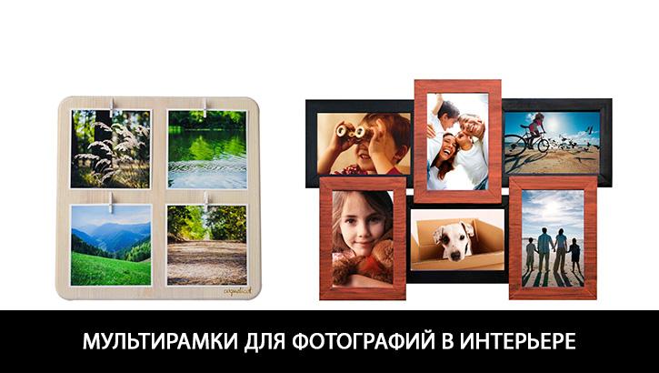 мультирамки для фотографий