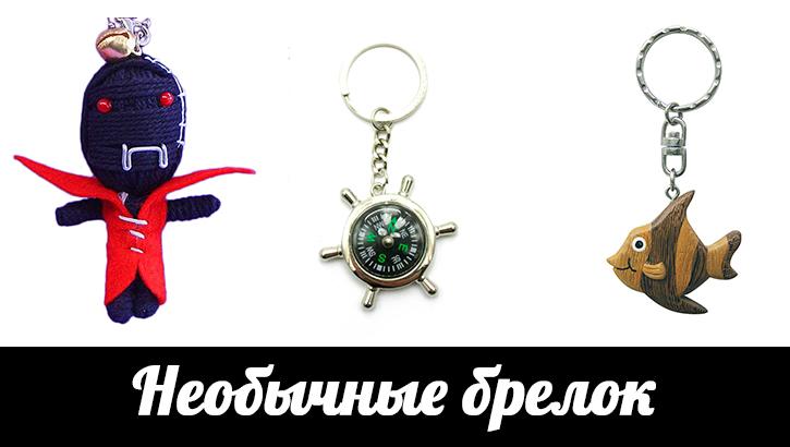 выбрать брелки для ключей в интернет магазине