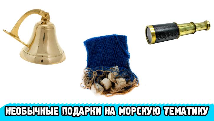 сувениры и подарки морской тематики