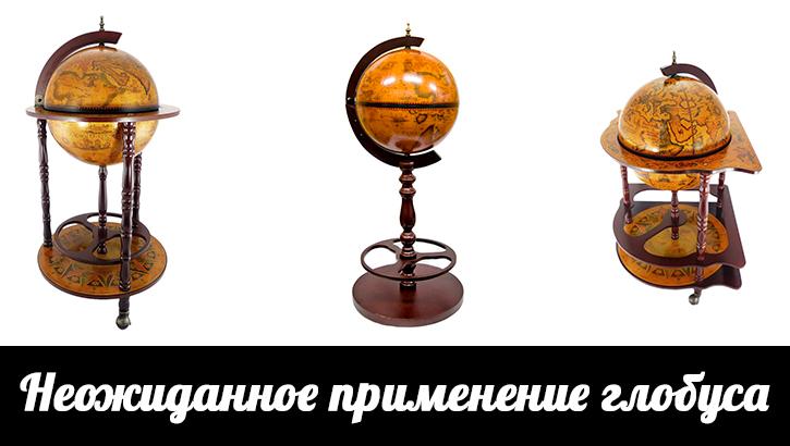 выбрать настольный глобус бар