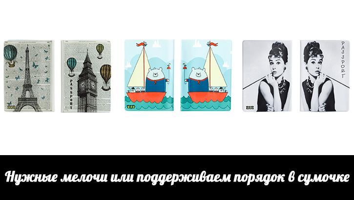 выбрать обложку на паспорт в интернет-магазине