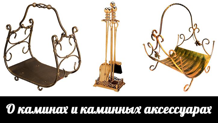 магазин каминных аксессуаров в Киеве