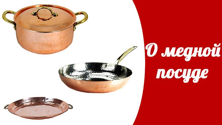 Купить медную посуду CopperGarden