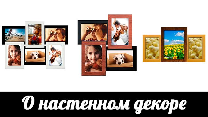 мультирамки для фотографий Runoko