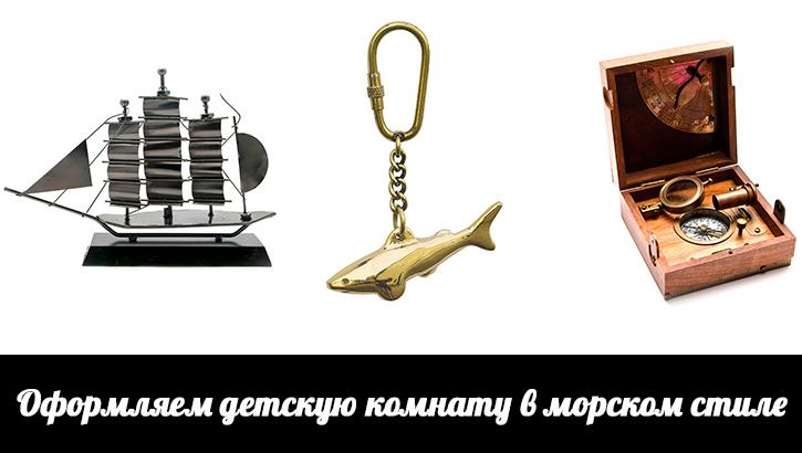 купить морские сувениры в Киеве