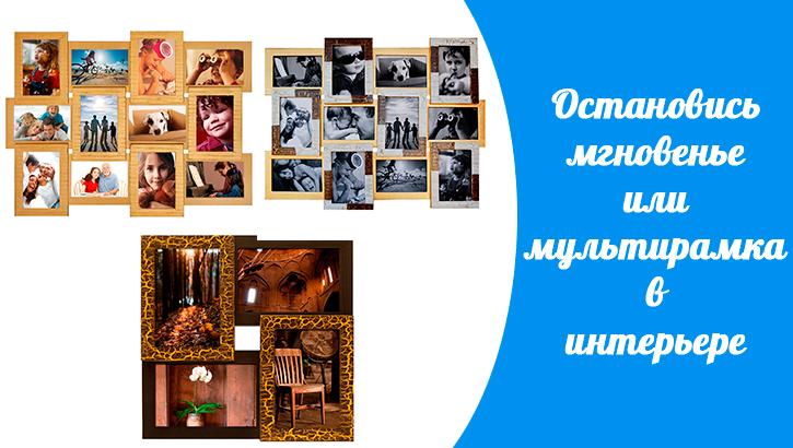 рамки для нескольких фотографий