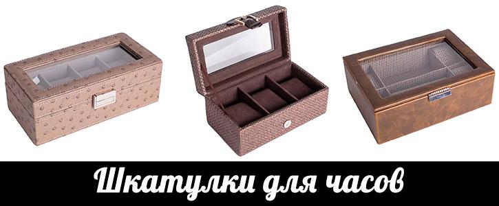 шкатулки для часов в Киеве