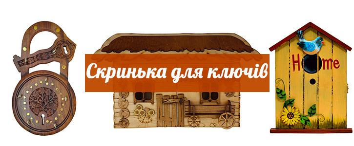 скринька для ключів