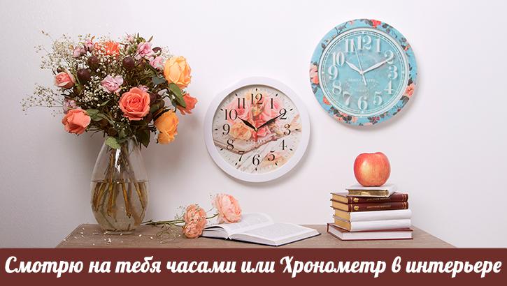 Смотрю на тебя часами или Хронометр в интерьере