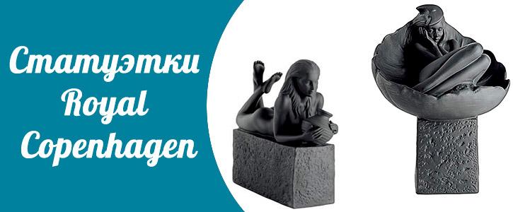 статуэтки Royal Copenhagen