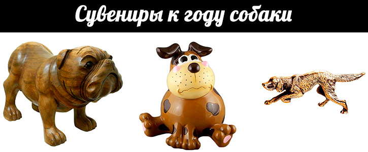 сувениры к году собаки