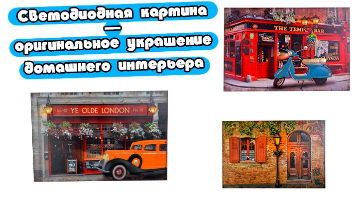 купить в Киеве картину