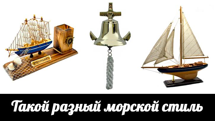 выбрать декор для комнаты в морском стиле