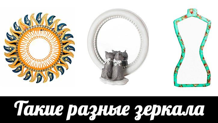 интернет магазин зеркал в Киев