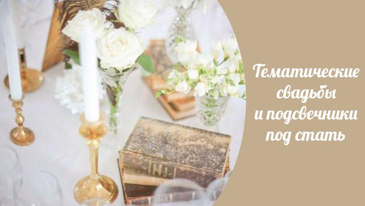 Тематические свадьбы и подсвечники под стать