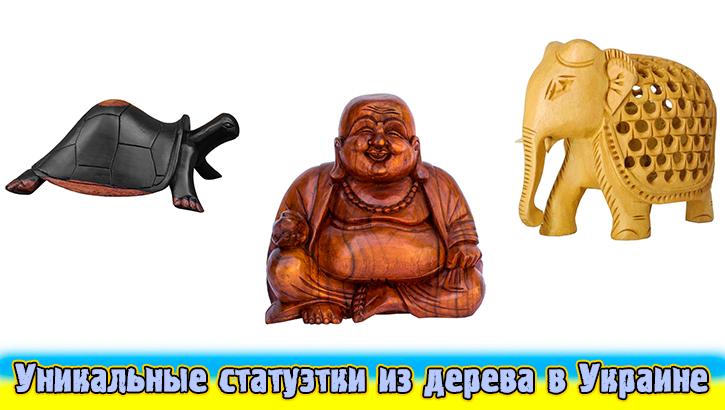 деревянные фигурки купить в Украине