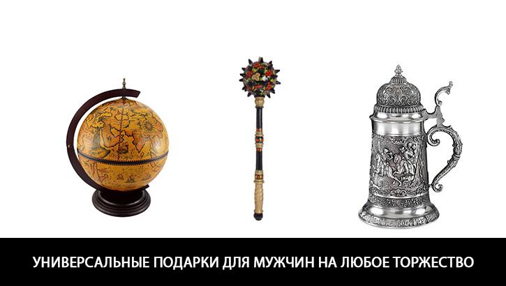 купить подарок солидному мужчине в Киеве