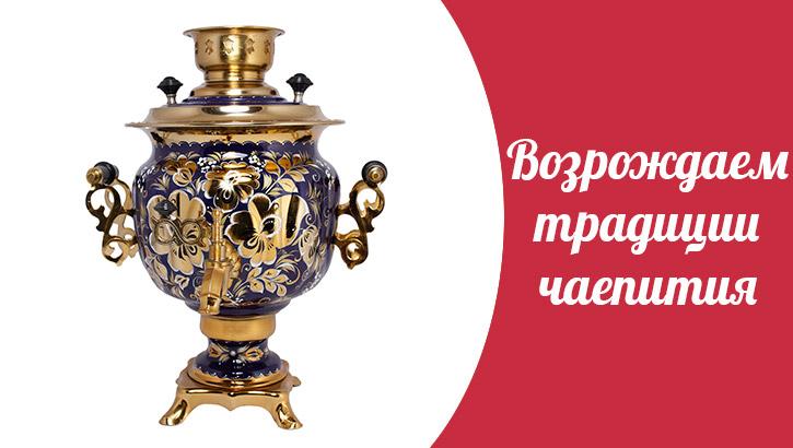 возрождаем традиции чаепития