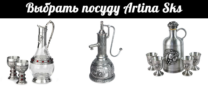 выбрать посуду artina sks