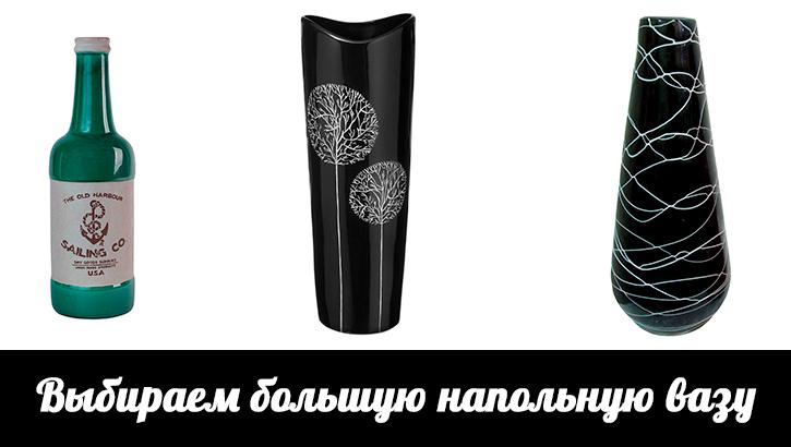 большие напольные вазы