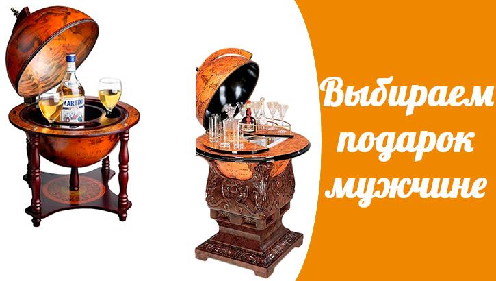 Выбрать глобус бар в подарок