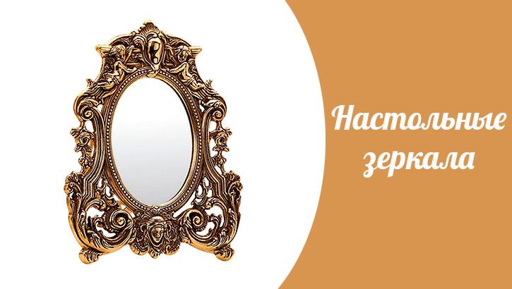 женские настольные зеркала