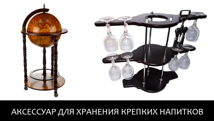 Глобус бары и мини-бары