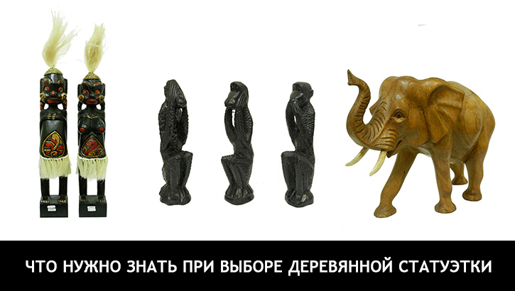 деревянные статуэтки ручной работы